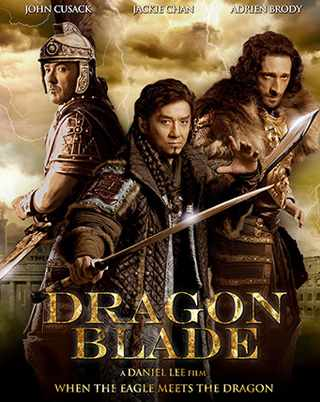 Dragon Blade in 3D
